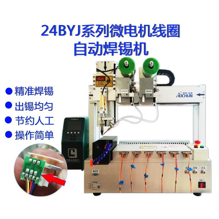 24byj48步进电机 奥春厂家直销焊锡机 点焊 脱焊 抖动焊锡